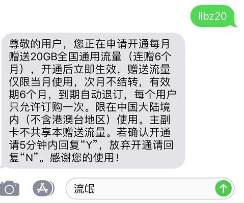 电信用户福利 广东的可以其他地区自测 免费领20g流量